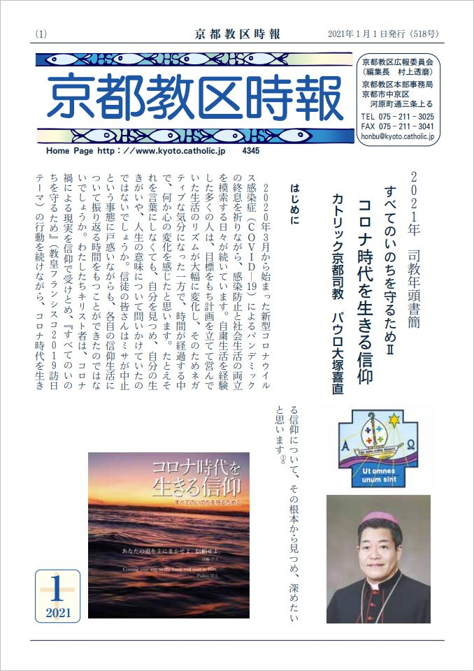 kyoukujihou202101.JPG