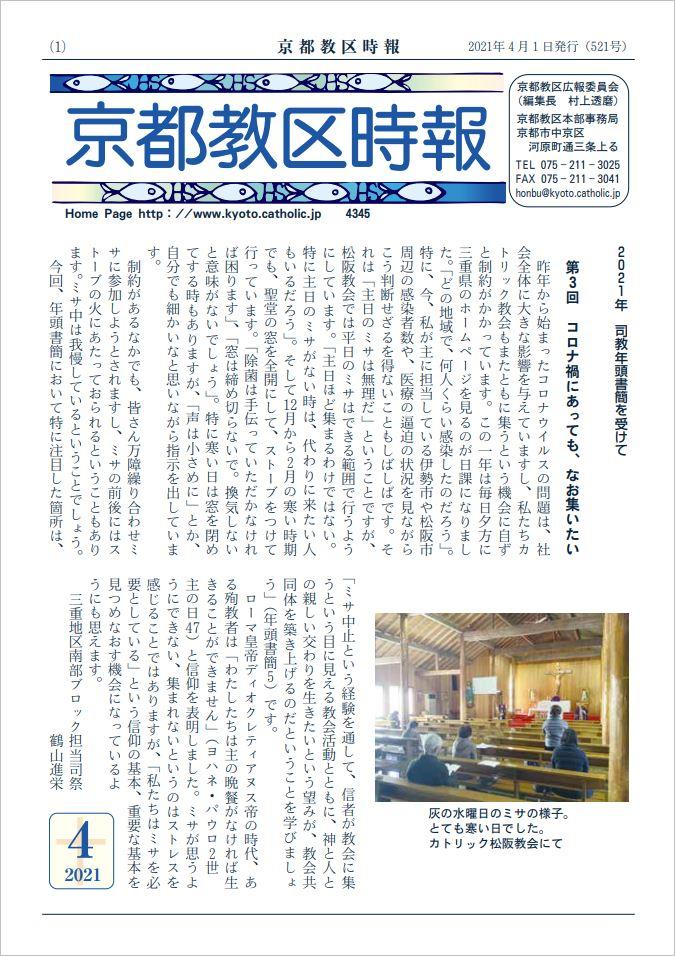 kyoukujihou202104.JPG