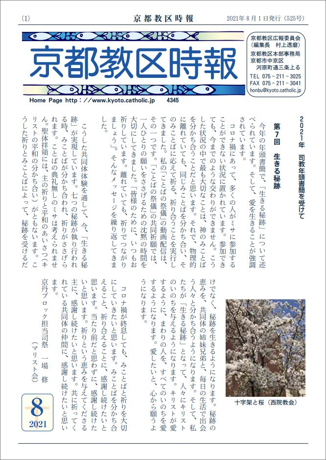 kyoukujihou202108.JPG