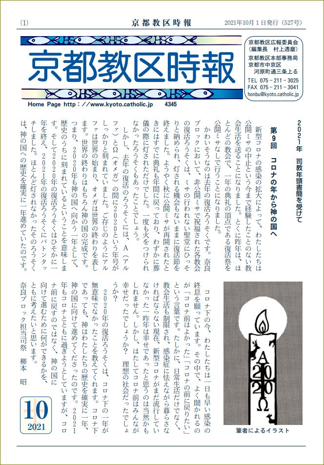 kyoukujihou202110.JPG