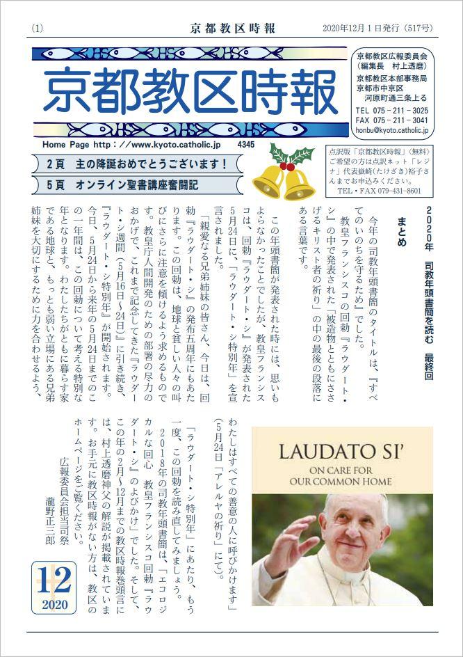 kyoukujihou202012.JPG
